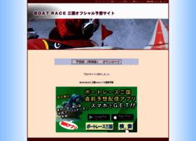 予想 三国 【ライブ情報あり】三国競艇場の5月29日のレース予想と特徴!ボートレース前に要チェック