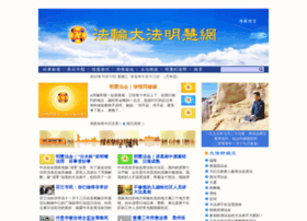 Minghui.ca thumbnail