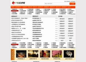 Mingzi.jb51.net thumbnail