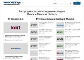 Minsk.infoskidka.ru thumbnail
