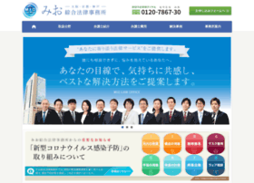 Miolaw.jp thumbnail