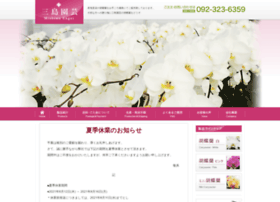 Mishimaengei.co.jp thumbnail