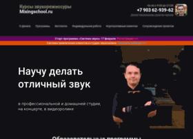 Mixingschool.ru thumbnail
