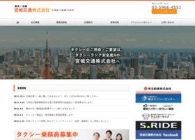 Miyagikotu.co.jp thumbnail