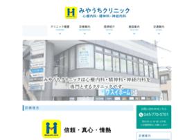 Miyauchi-clinic.jp thumbnail