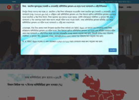 Mmc.e-service.gov.bd thumbnail