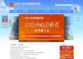 Moe.gov.cn thumbnail