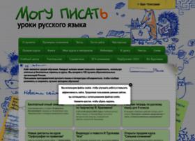 Mogu-pisat.ru thumbnail