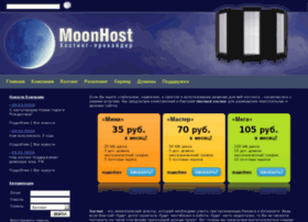 Moonhost.org thumbnail