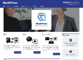 Moshitrans.co.jp thumbnail