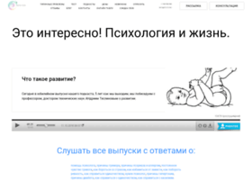 Mospsyholog.ru thumbnail
