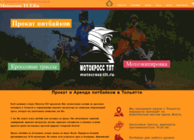 Motocross-tlt.ru thumbnail