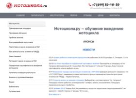Motoshkola.ru thumbnail