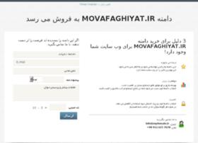 Movafaghiyat.ir thumbnail
