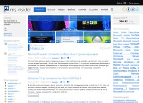 Msinsider.ru thumbnail