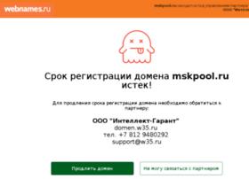 Mskpool.ru thumbnail