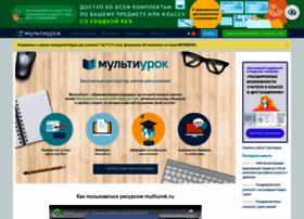 Multiurok.ru thumbnail