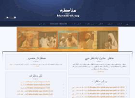Munazarah.org thumbnail