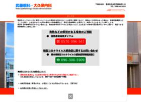 Muto-ohkubo-clinic.jp thumbnail
