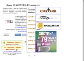 Muzzdvor52.ru thumbnail