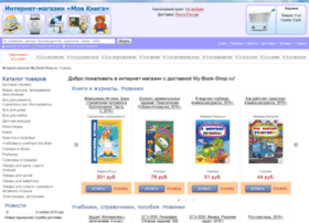 My-book-shop.ru thumbnail