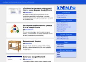 My-chrome.ru thumbnail
