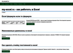 My-excel.ru thumbnail