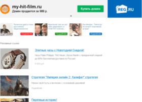My-hit-film.ru thumbnail