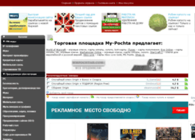 My-pochta.ru thumbnail