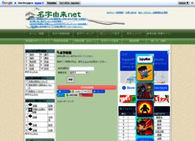 Myoji-yurai.net thumbnail