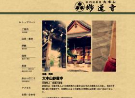 Myorenji.or.jp thumbnail