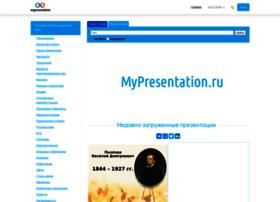 Mypresentation.ru thumbnail