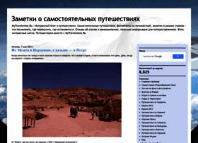Mytravelnotes.ru thumbnail