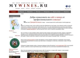 Mywines.ru thumbnail