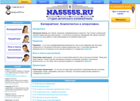 Na55555.ru thumbnail