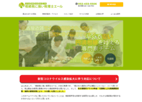 Nagae-sozoku.tax thumbnail