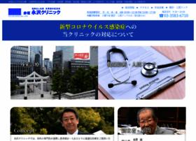 Nagasawa-clinic.jp thumbnail