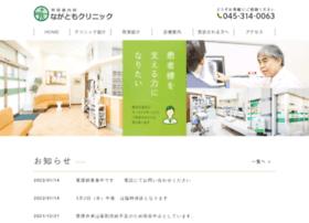 Nagatomo-clinic.jp thumbnail