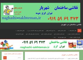 Naghashi-sakhteman.ir thumbnail