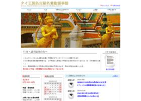 Nagoya-thaiconsulate.jp thumbnail