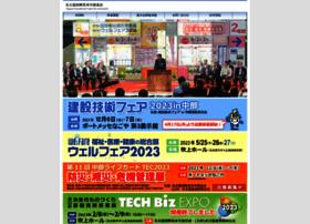 Nagoya-trade-expo.jp thumbnail