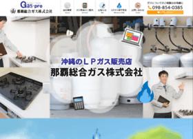 Nahasogo-gas.co.jp thumbnail