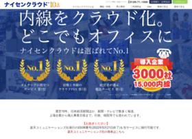 Naisen.jp thumbnail