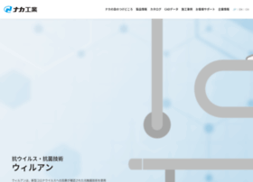 Naka-kogyo.co.jp thumbnail