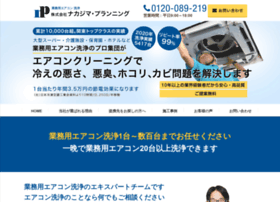 Nakajimaplan.jp thumbnail