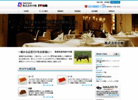 Nakajyo-meat.co.jp thumbnail