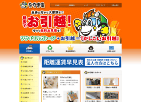 Nakama-qb.co.jp thumbnail