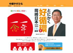 Nakane.jp thumbnail