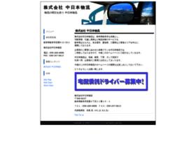 Nakanihon-logi.jp thumbnail
