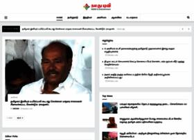 Namadhutv.com thumbnail